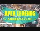 【ゲーム】TwitchのApex Legendsダイジェスト動画の1つ、適当なカット編集程度の動画【バトルロワイヤル・eSports】