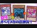 【遊戯王】メスガキVtuberの中の人がオベリスクの巨神兵デッキ!【イビルツイン☆オベリスク】
