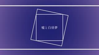 嘘と白昼夢 / 初音ミク