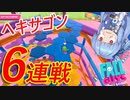 【FALL GUYS】涙の『止まるなキケン(ヘキサゴン)』6連戦【VOICEROID実況・琴葉姉妹】
