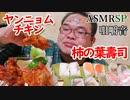 【ASMR】【咀嚼音】Amazonかどっかで買った冷凍の「ヤンニョムチキン」を温めて「柿の葉壽司」と一緒に食べてまよゆ。