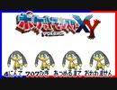 ポケモン全707匹集めるまで終われない旅 Part6【XY】