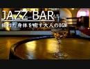 【JAZZ】ジャズバーで疲れた身体を癒す大人のBGM フリー音楽素材