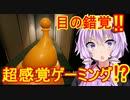 【Superliminal#1】錯覚力を増幅して解き進め!!【ボイスロイド/VOICEROID実況】
