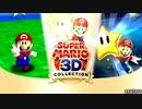 スーパーマリオ3Dコレクション 3作品全てエラー落ちさせてみた