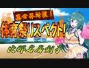 【MUGEN】異世界対抗!体育祭リスペクト! 第四競技・二回戦(後編)