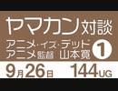 【UG】 アニメ・イズ・デッド~対談・山本寛(アニメ-ション監督) #144(2016.9.18)
