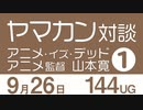 【UG】 アニメ・イズ・デッド~対談・山本寛(アニメ-ション監督)#144(2016.9.18)