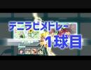 【1球目】テニラビメドレー【作業用BGM】