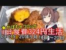 【キリキズ】1日食費324円生活 PART19【貧乏飯】