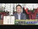 【宇都隆史】1年間の真剣勝負へ、外務副大臣として意識している2つの課題[桜R2/9/25]