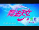 【中国特撮】舞法天女朵法拉(ダンシングベイビー・ドファラ)舞法天女第二期オープニング