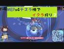エンジョイ勢のROBOCRAFT‐065(テスラ機)T5【ロボクラフト】【ゆっくり実況】