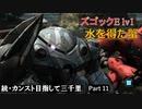【GBO2】続・カンスト目指して三千里Part11【蟹E】