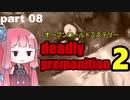 茜の賛否両論ゲーム実況【デッドリープレモ二ション2】part.8