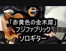 【ソロギター】フジファブリック「赤黄色の金木犀」をアコギで弾いてみた