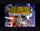 1995年12月29日 ゲーム 超兄貴 究極無敵銀河最強男(PS) BGM 「ANIKI 02(ステージ12ボス)」