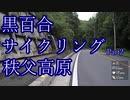 黒百合サイクリングPart2 秩父高原 三沢側
