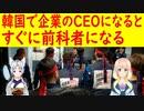 【韓国の反応】韓国GM社長→「誰が韓国でCEOをやりたがるか」【世界の〇〇にゅーす】