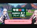 【鎧の孤島・盾】高速ガラルの旅return S カット7(終)【VOICEROID実況プレイ】