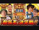 吉宗3 タッグバトル【ういち】【中武一日二膳】【鈴虫君】【オモダミンC】【吉宗3】