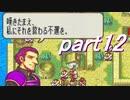 【ゆっくり】FE烈火縛りプレイ幸運の斧 part12【ヘクハー】