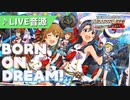 【ミリシタMV】BORN ON DREAM! ~HANABI☆NIGHT~ 6thLIVE音源 [閃光☆HANABI団 with 和太鼓芸能集団 梵天]