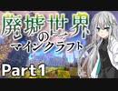 【マイクラ物語】~廃墟世界のマインクラフト #1【ゆっくり実況】