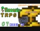 例のマルチーズで遊ぶ Terraria TRPG #7 [三日目 朝]