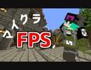 【マイクラFPS】FPSキッズがマイクラで作った港町で衝突!【前編】