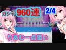 【デレステ】リセマラガチャ960連! 2/4
