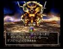 【実況】DRAGON QUEST Ⅳ 実況プレイ part40【DQ4】