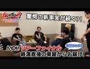 【後編】MASOCHISTIC ONO BANDツアーファイナル 終了直後の楽屋トーク