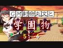 【ゆっくりTRPG】ラクシアのファンタジー学園モノ ときメモ桜④【SW2.5】