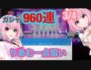 【デレステ】リセマラガチャ960連! 3/4