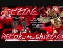【どう森】REDOKUMUSHI ZONE【RED ZONE】