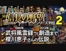 【信長の野望シリーズ②】武将風雲録(1990)~創造(2013)まで【第84回後編-ゲーム夜話】