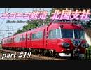 【Simutrans】ニコニコ鉄道北国支社#19 三つ巴の新線建設