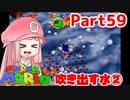 【マリオ64】1日64秒しかゲームできない茜ちゃん実況 59日目