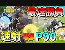 【フォートナイト】最速対決勃発!速射式SMG対P90!!負けるのは嫌なのでエイム力に極ぶりします その497【ゆっくり実況】【Fortnite】