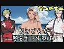 〈僕たちの夏休み〉閑刃どもが男をオトすPart4〈ときメモGS2実況〉