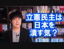 新立憲民主党は日本を潰すつもりなんだろうか?