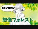【子守歌ASMR】(男性向け)「想像フォレスト」歌ってみた(お嬢様)(ボカロ)(じん)(シチュボ)(イヤホン推奨)(Japanese ASMR)
