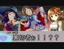 【卓M@s】GIRLS BE SWORD WORLD2.5 セッション12-6【SW2.5】