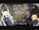 【HollowKnight】ぼくらは空洞騎士 #22【VOICEROID遊劇場】