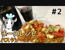 【第一回スパイス祭】ねずみと作るチーズ料理 #2 パスタソースで作るブルスケッタ【ゆっくり料理】