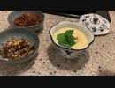 茶碗蒸し〔普段の料理風景を動画にしてみた〕