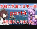 【VOICEROID車載】 気軽に気楽に日本一周 part4 北海道編その3  【アフリカツイン】