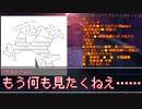 【ゆっくり人狼】AAどもの文化的リプレイ人狼①Part7【19D村】