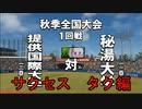【パワプロ2020】サクセス タク編 #3